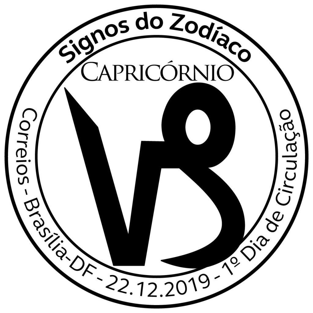 巴西12月22日发行十二星座摩羯座邮票